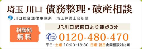 埼玉 川口 債務整理・破産相談 川口総合法律事務所